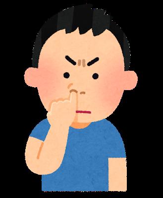 180 ngày Kanji - ngoáy mũi